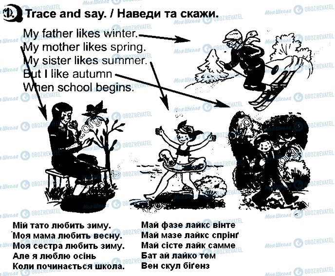 ГДЗ Английский язык 1 класс страница Сторінка42