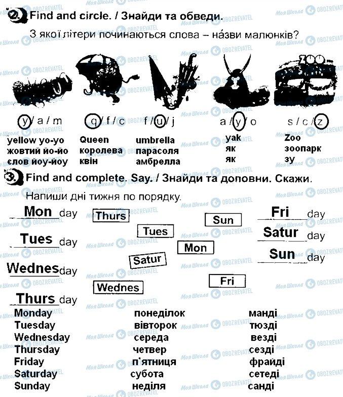 ГДЗ Английский язык 1 класс страница Сторінка48