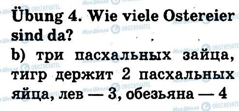 ГДЗ Німецька мова 1 клас сторінка 4