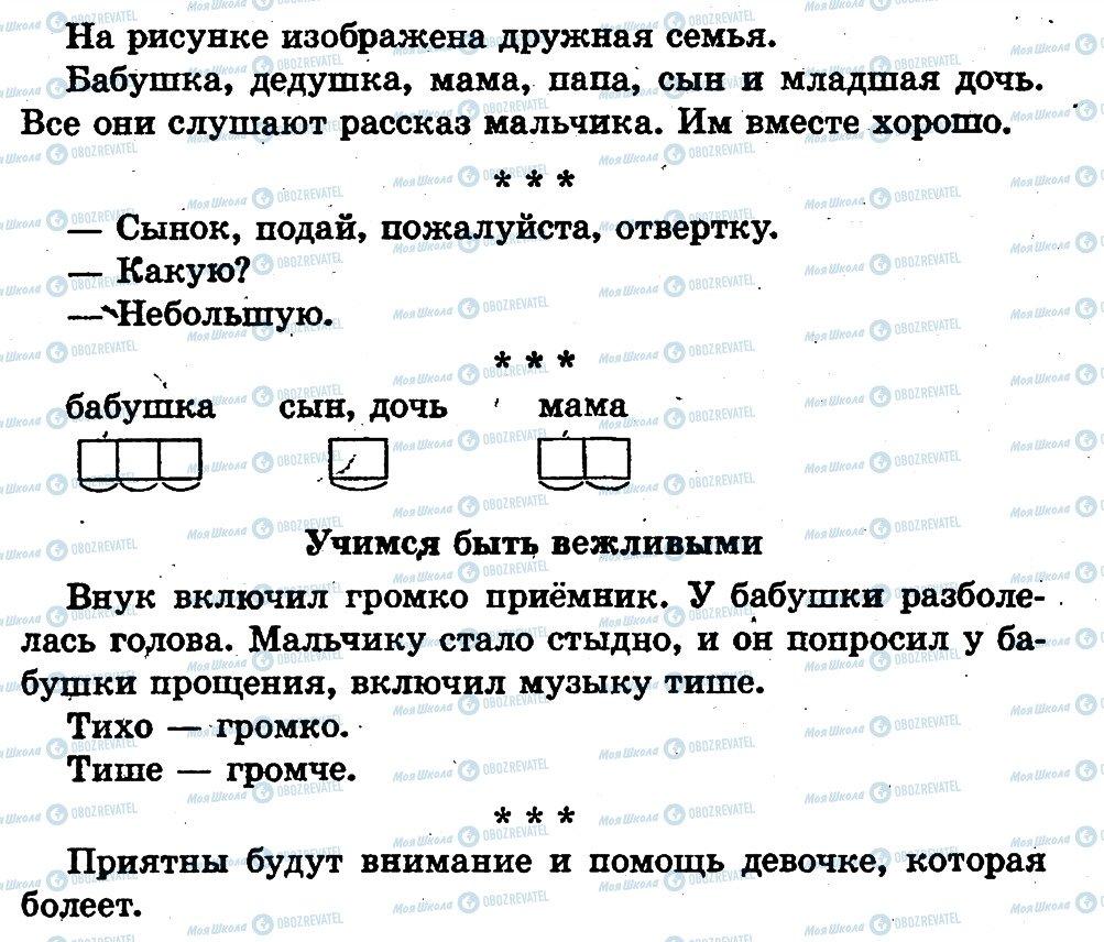 ГДЗ Русский язык 1 класс страница страница40