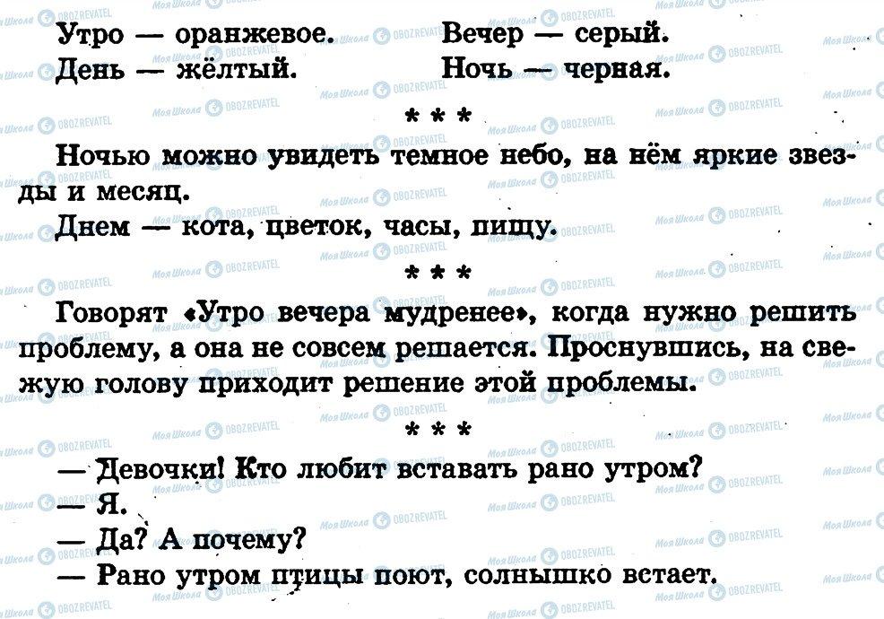 ГДЗ Русский язык 1 класс страница страница70
