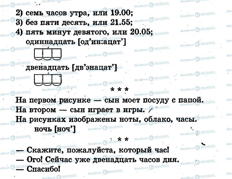 ГДЗ Русский язык 1 класс страница страница72