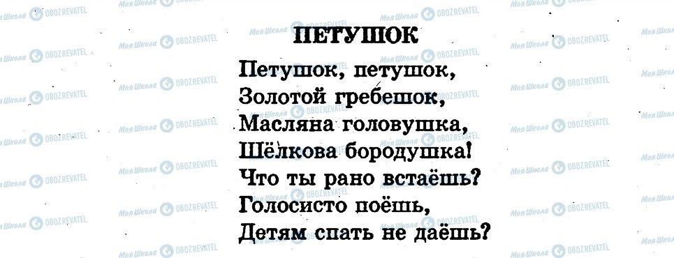 ГДЗ Русский язык 1 класс страница страница74