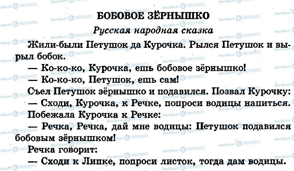 ГДЗ Русский язык 1 класс страница страница75
