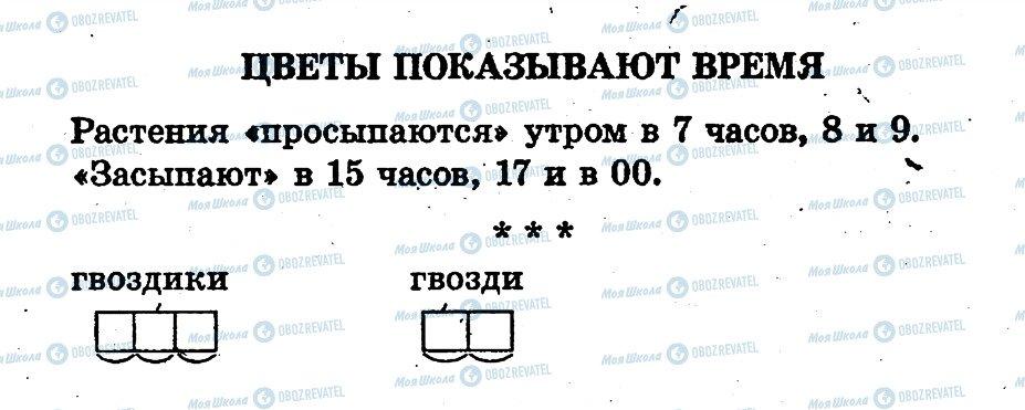 ГДЗ Російська мова 1 клас сторінка страница76