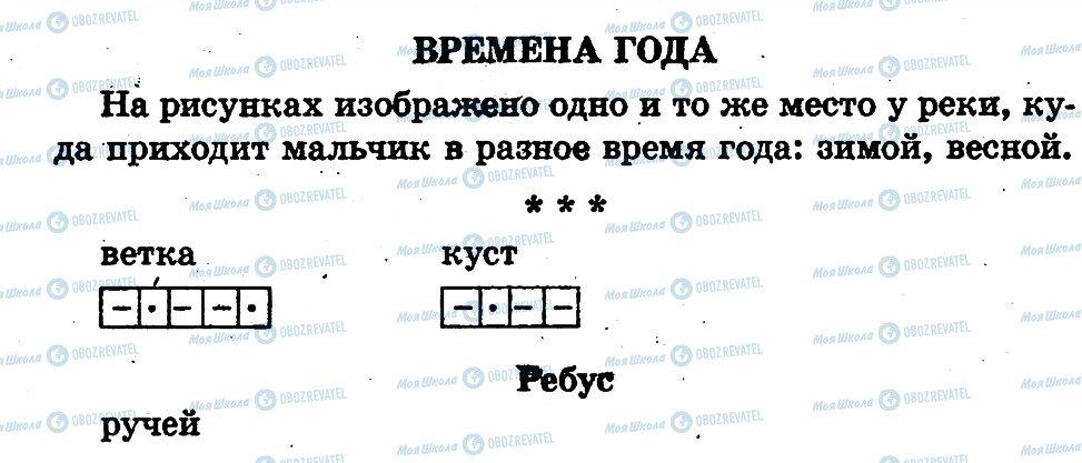 ГДЗ Русский язык 1 класс страница страница78