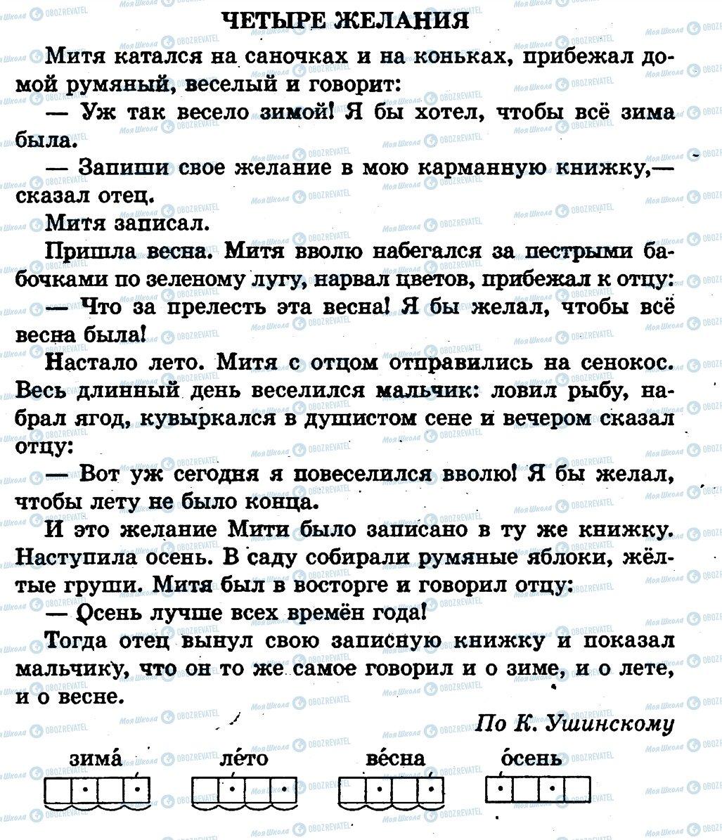 ГДЗ Русский язык 1 класс страница страница82