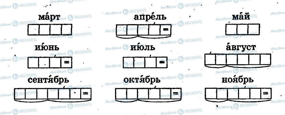 ГДЗ Русский язык 1 класс страница страница84