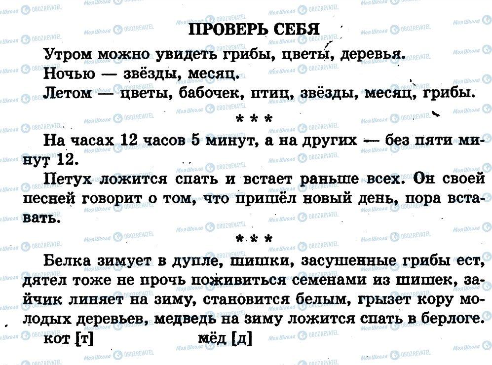 ГДЗ Русский язык 1 класс страница страница86