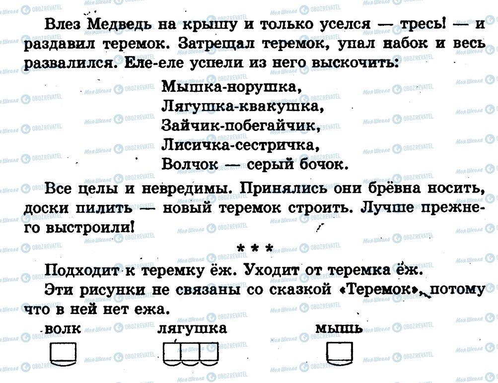 ГДЗ Русский язык 1 класс страница страница88