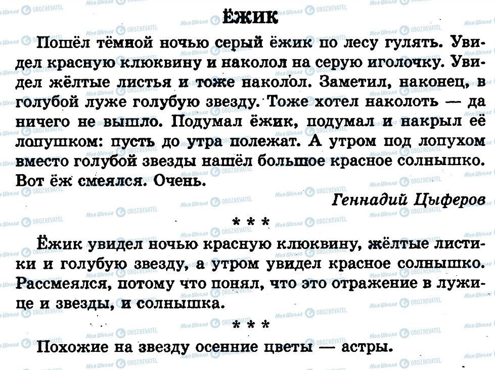 ГДЗ Русский язык 1 класс страница страница90