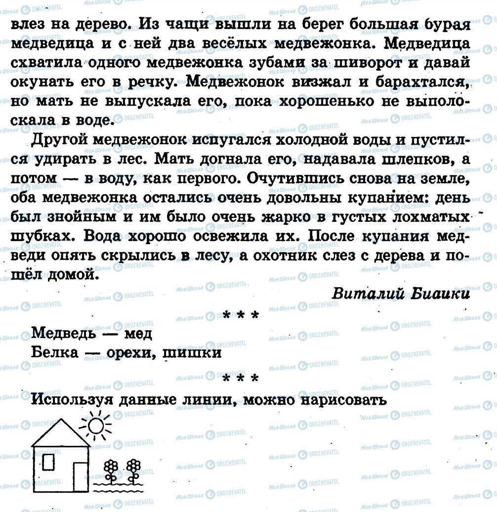 ГДЗ Русский язык 1 класс страница страница92