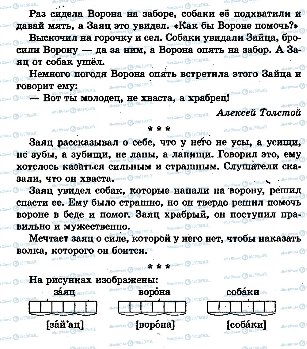 ГДЗ Русский язык 1 класс страница страница94