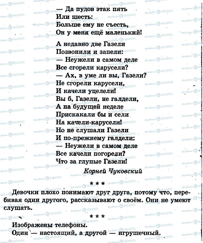 ГДЗ Русский язык 1 класс страница страница96