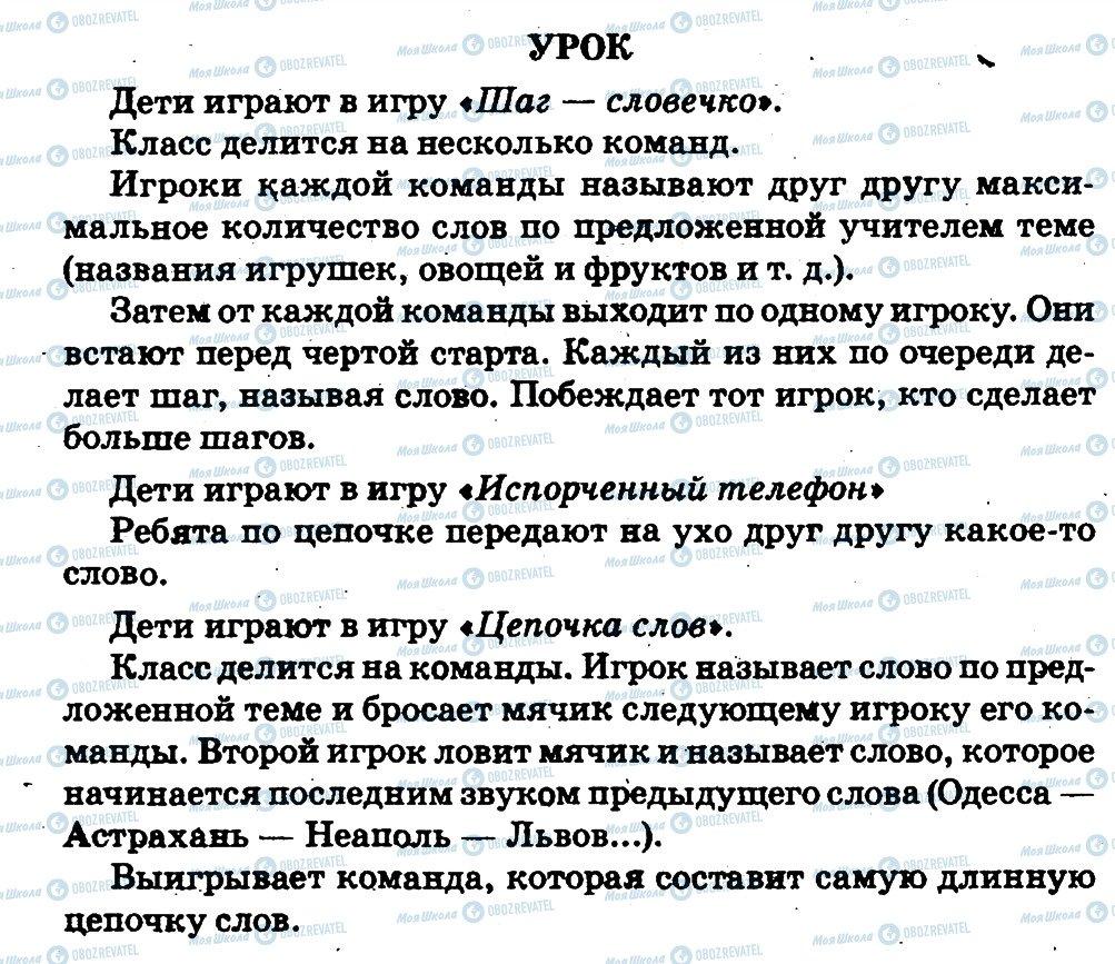 ГДЗ Русский язык 1 класс страница страница12