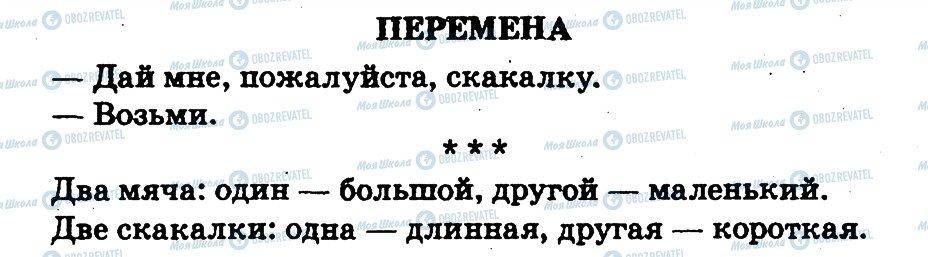 ГДЗ Русский язык 1 класс страница страница13