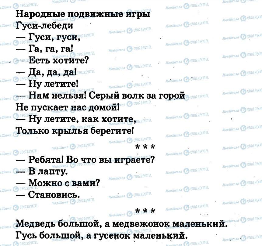 ГДЗ Русский язык 1 класс страница страница14