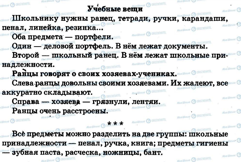 ГДЗ Русский язык 1 класс страница страница16
