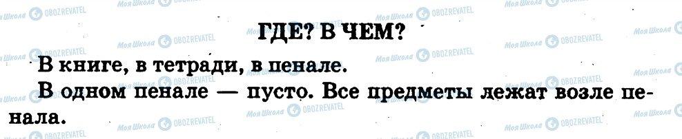 ГДЗ Русский язык 1 класс страница страница18