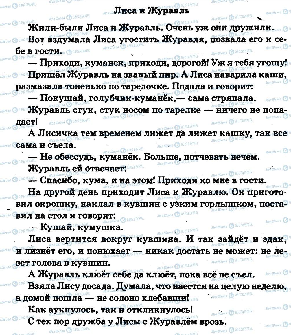 ГДЗ Русский язык 1 класс страница страница20