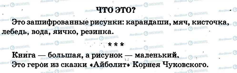 ГДЗ Русский язык 1 класс страница страница22