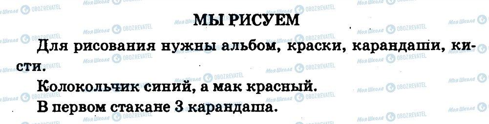 ГДЗ Русский язык 1 класс страница страница24