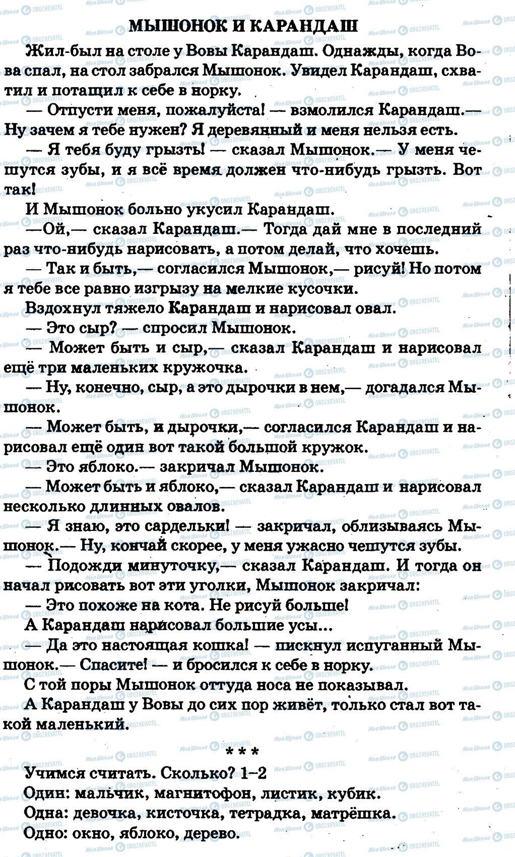 ГДЗ Русский язык 1 класс страница страница26