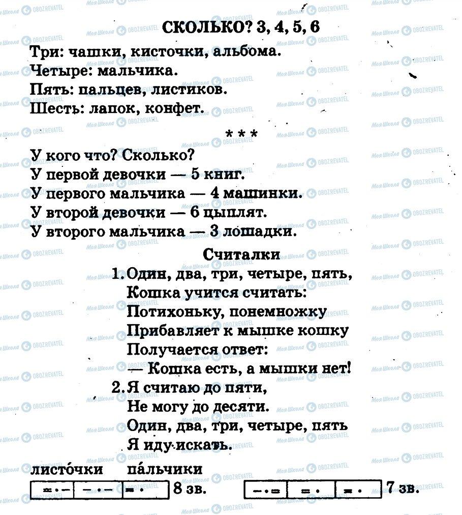 ГДЗ Русский язык 1 класс страница страница30