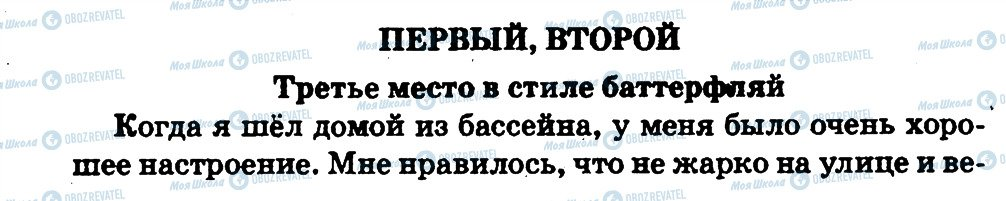 ГДЗ Русский язык 1 класс страница страница32