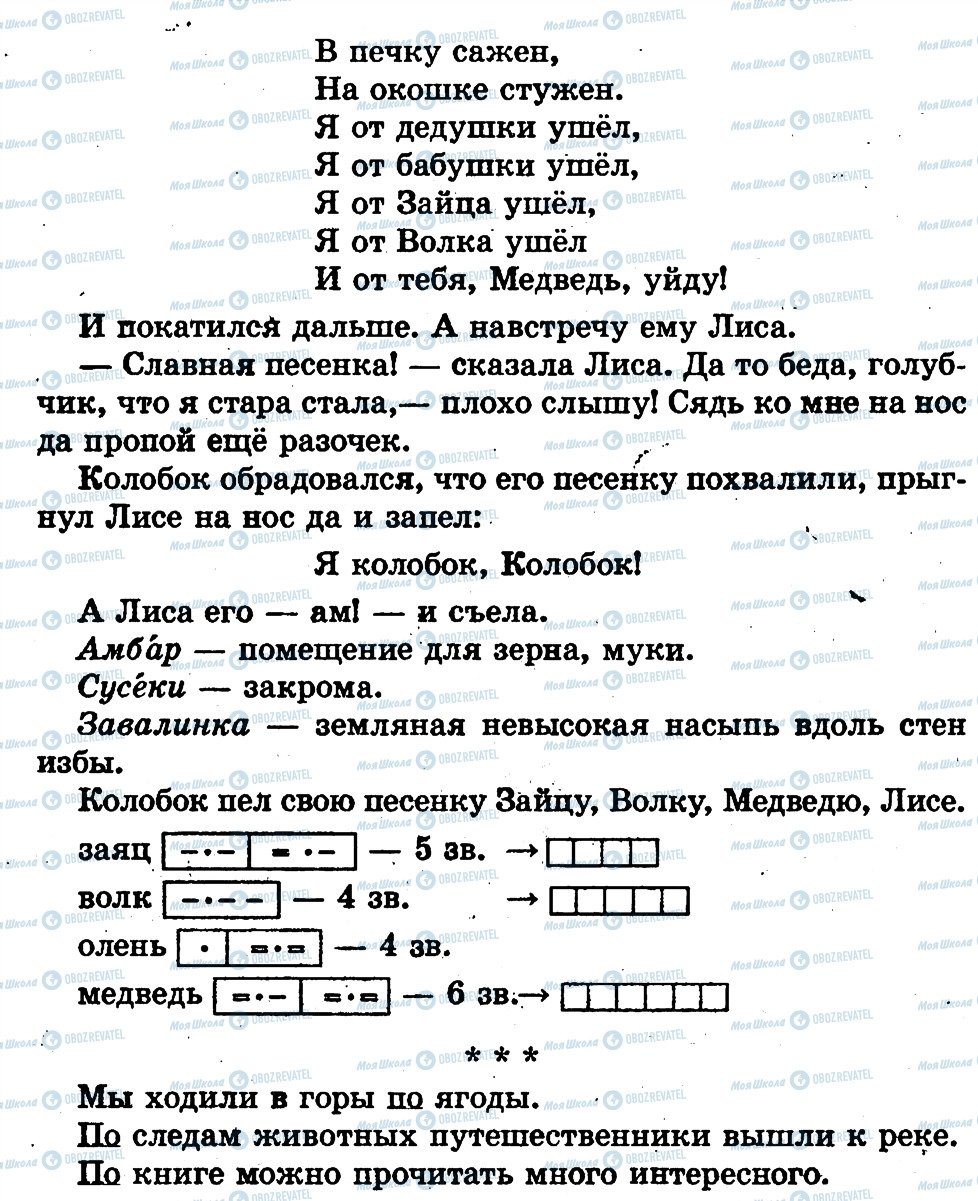 ГДЗ Русский язык 1 класс страница страница34