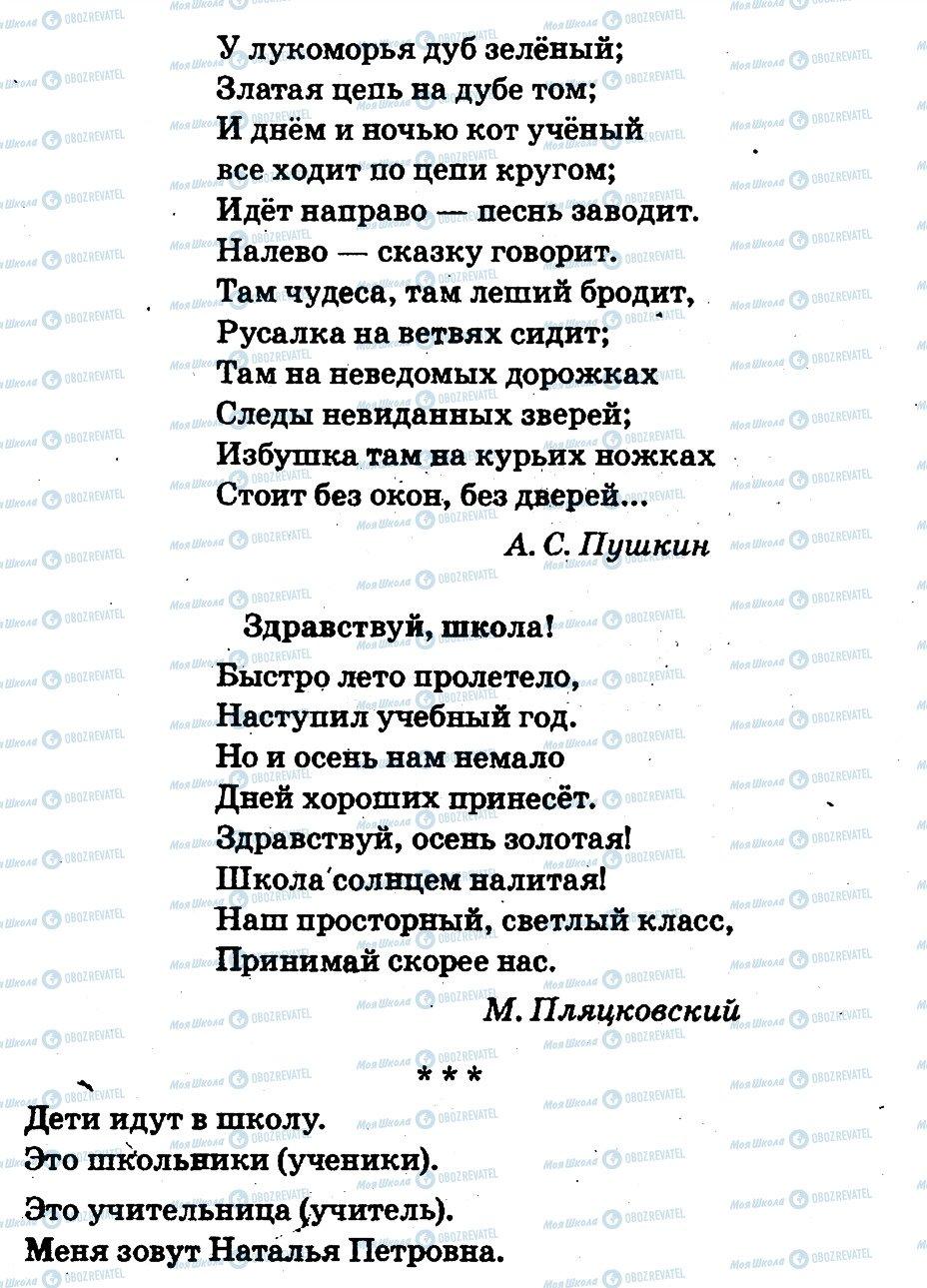 ГДЗ Русский язык 1 класс страница страница6