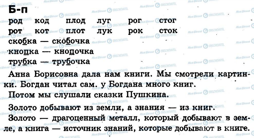 ГДЗ Російська мова 1 клас сторінка Б-п