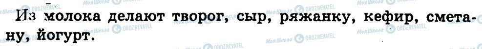 ГДЗ Русский язык 1 класс страница Г-к