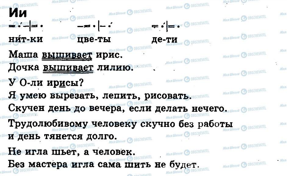 ГДЗ Русский язык 1 класс страница И