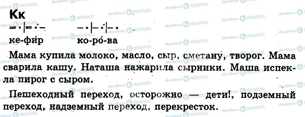ГДЗ Російська мова 1 клас сторінка К