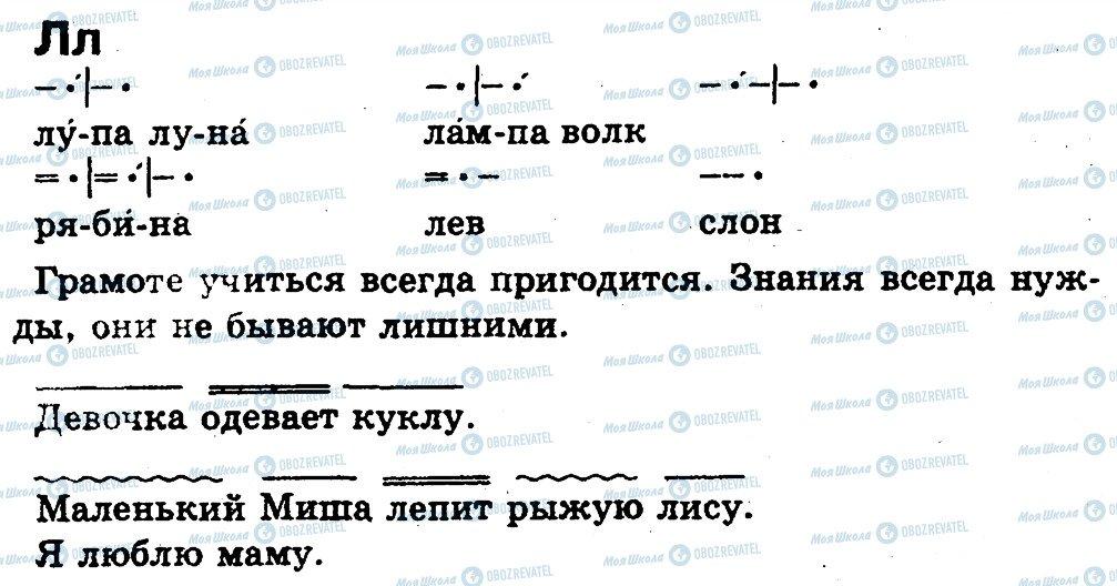 ГДЗ Русский язык 1 класс страница Л