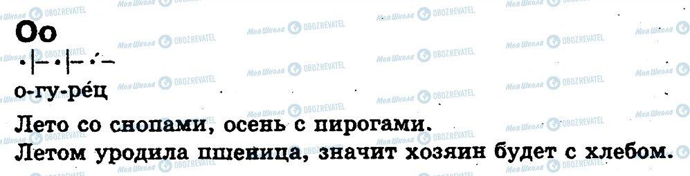 ГДЗ Русский язык 1 класс страница О