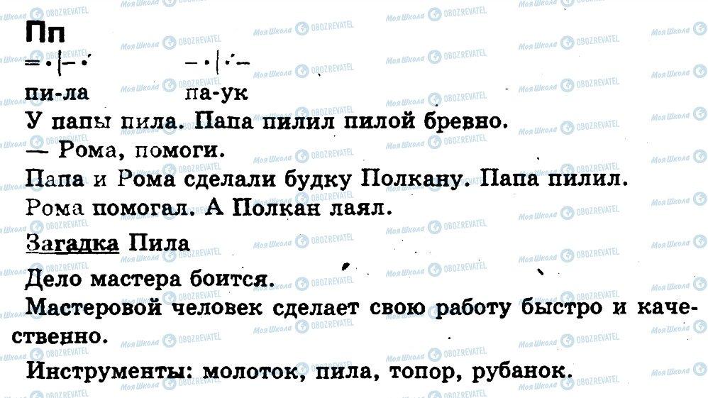 ГДЗ Русский язык 1 класс страница П
