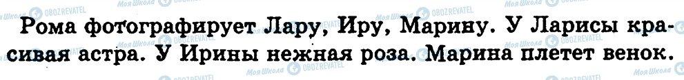 ГДЗ Русский язык 1 класс страница Р