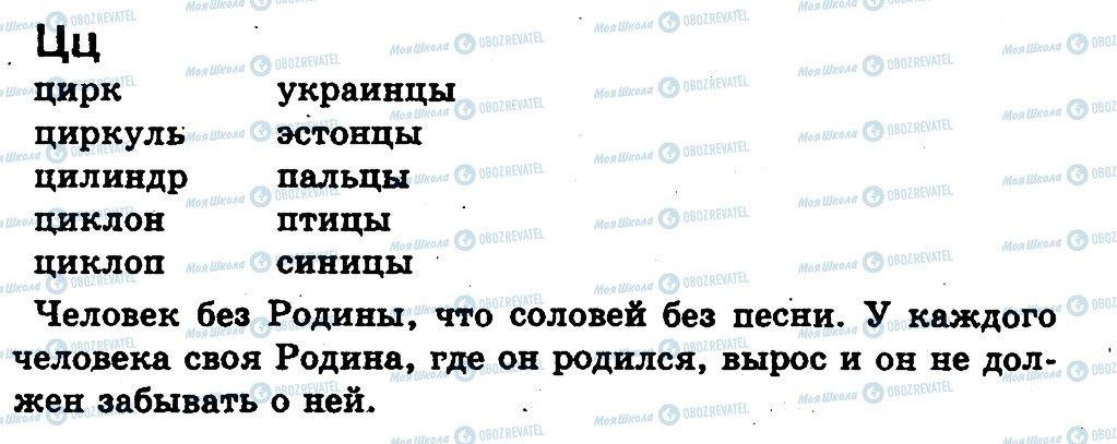 ГДЗ Русский язык 1 класс страница Ц