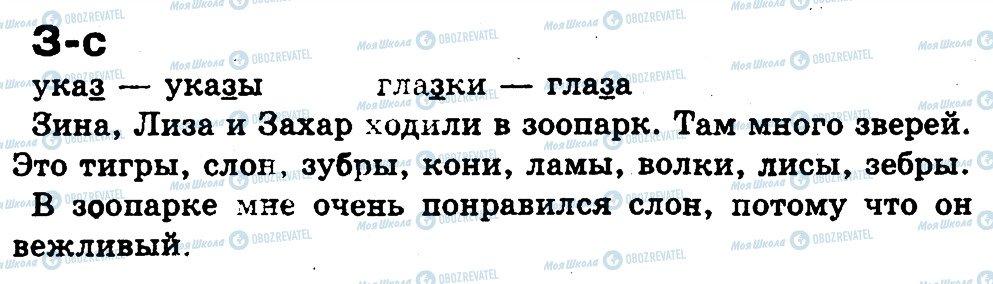 ГДЗ Російська мова 1 клас сторінка З-с