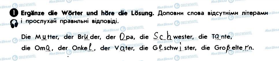 ГДЗ Німецька мова 6 клас сторінка 1