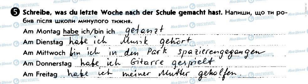 ГДЗ Німецька мова 6 клас сторінка 5