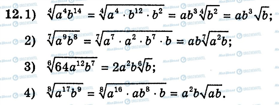ГДЗ Алгебра 10 класс страница 12