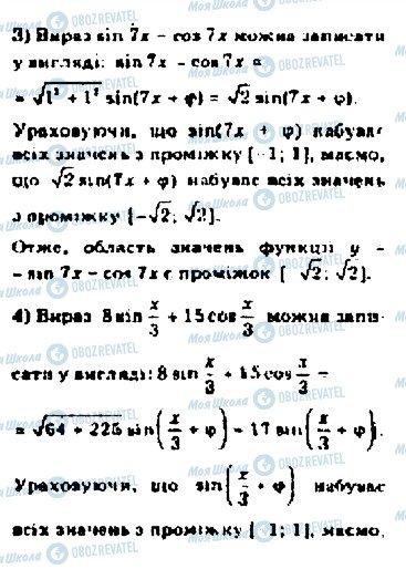 ГДЗ Алгебра 10 класс страница 3