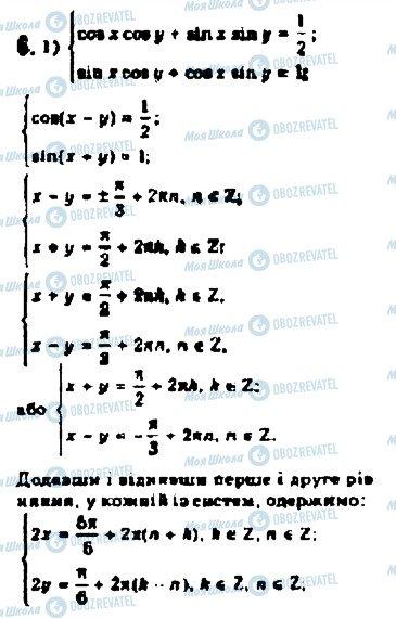 ГДЗ Алгебра 10 класс страница 6