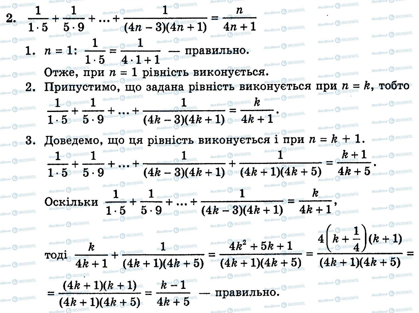 ГДЗ Алгебра 10 клас сторінка 2