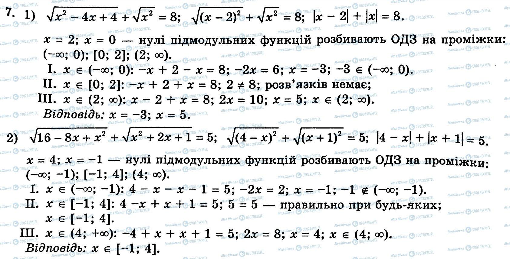 ГДЗ Алгебра 10 класс страница 7