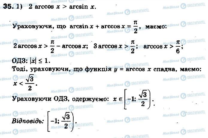 ГДЗ Алгебра 10 класс страница 35