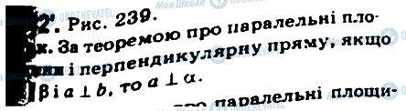 ГДЗ Геометрія 10 клас сторінка 442
